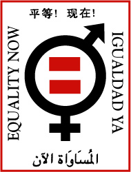 equality-now-logo